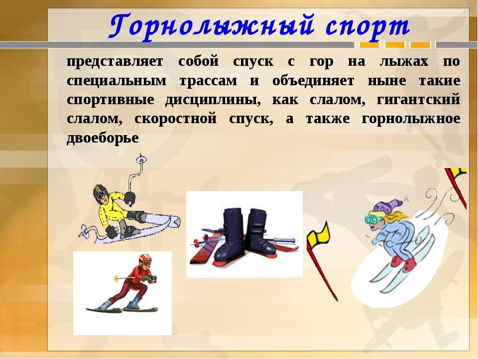 Горнолыжный спорт представляет собой спуск с гор на лыжах по специальным трас...