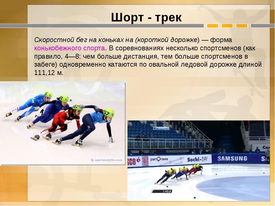 Шорт - трек Скоростной бег на коньках на (короткой дорожке)— форма конькобе...