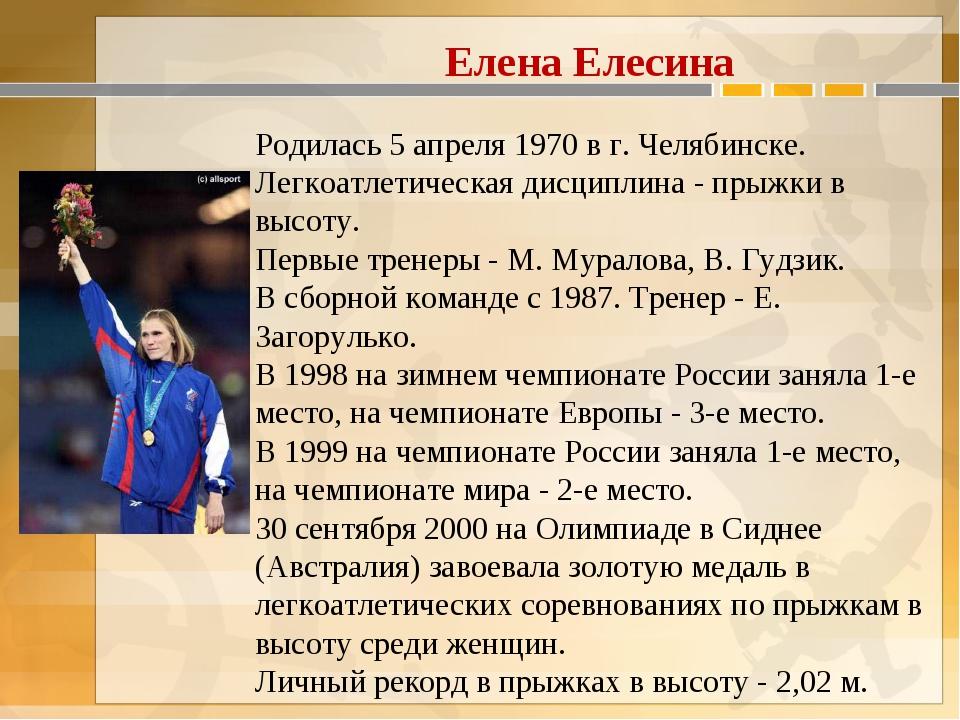 Елена Елесина Родилась 5 апреля 1970 в г. Челябинске. Легкоатлетическая дисци...