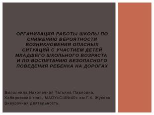 Выполнила Наконечная Татьяна Павловна, Хабаровский край, МАОУ«СШ№40» им.Г.К.
