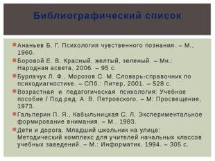 Ананьев Б. Г. Психология чувственного познания. – М., 1960. Боровой Е. В. Кра