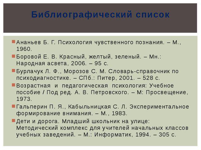 Ананьев Б. Г. Психология чувственного познания. – М., 1960. Боровой Е. В. Кра...