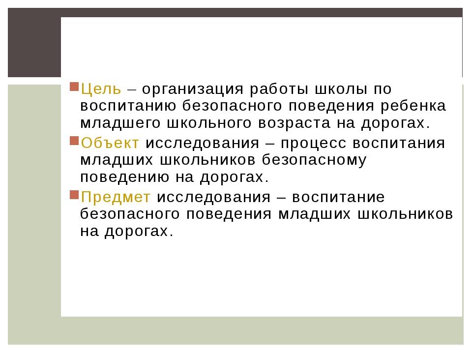 Цель – организация работы школы по воспитанию безопасного поведения ребенка...
