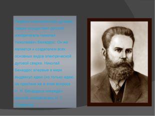 Первым электрическую дуговую сварку осуществил русский изобретатель Николай Н