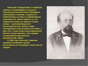 Николай Гаврилович Славянов заменил неплавящийся угольный электрод металличе