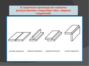 В сварочном производстве наиболее распространены следующие типы сварных соеди