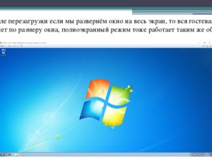 После перезагрузки если мы развернём окно на весь экран, то вся гостевая ОС с