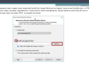 В появившимся окне ставим точку напротив Install disc image file(если постави