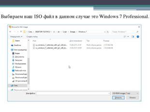 Выбираем наш ISO файл в данном случае это Windows 7 Professional.