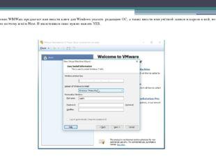 В данном окне WMWare предлагает нам ввести ключ для Windows указать редакцию