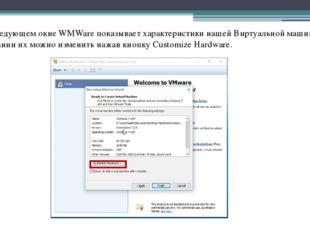 В следующем окне WMWare показывает характеристики нашей Виртуальной машины. П