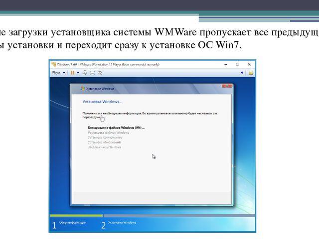 После загрузки установщика системы WMWare пропускает все предыдущие этапы уст...