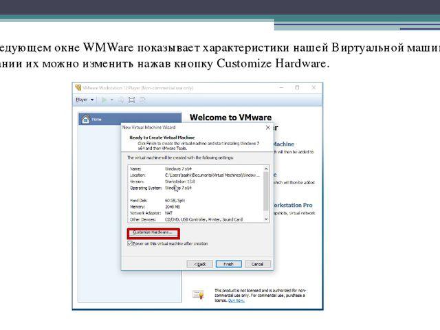 В следующем окне WMWare показывает характеристики нашей Виртуальной машины. П...