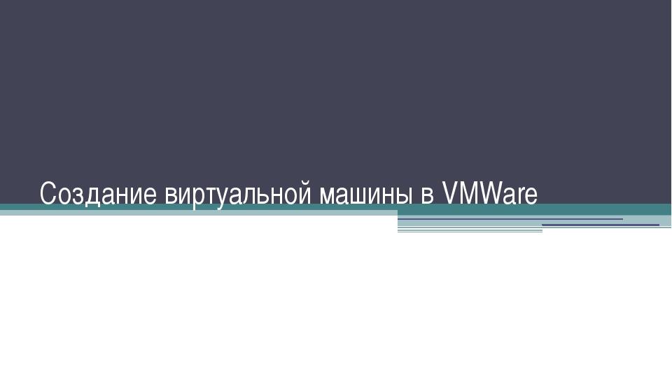 Создание виртуальной машины в VMWare