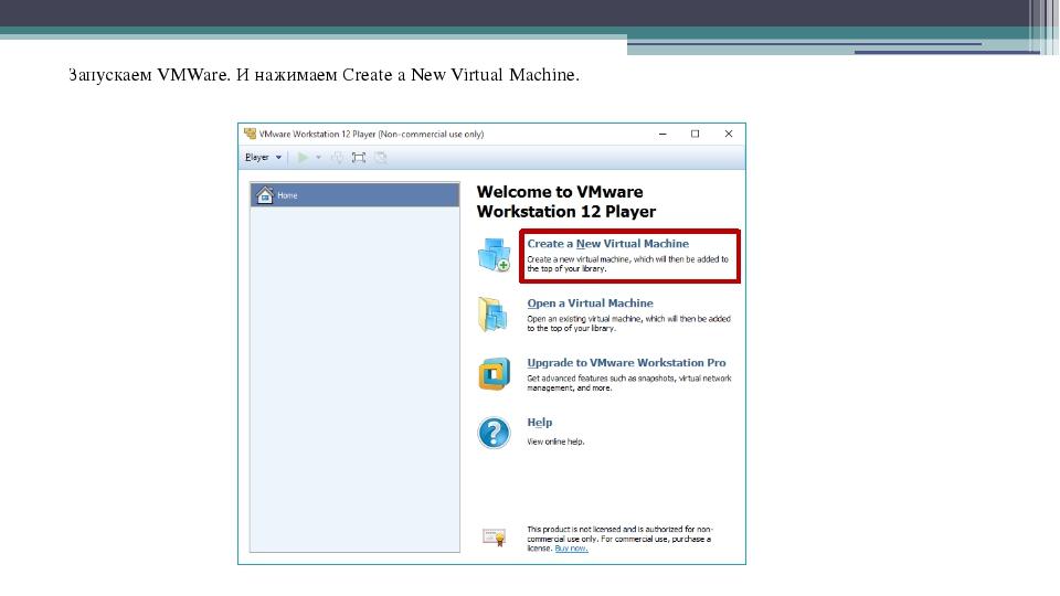 Запускаем VMWare. И нажимаем Create a New Virtual Machine.