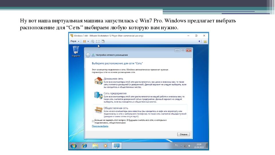Ну вот наша виртуальная машина запустилась с Win7 Pro. Windows предлагает выб...