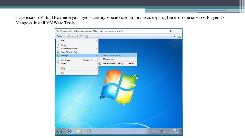 Также как и Virtual Box виртуальную машину можно сделать на весь экран. Для э...