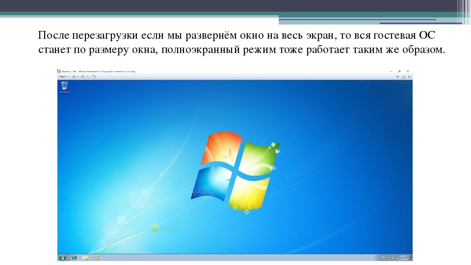 После перезагрузки если мы развернём окно на весь экран, то вся гостевая ОС с...