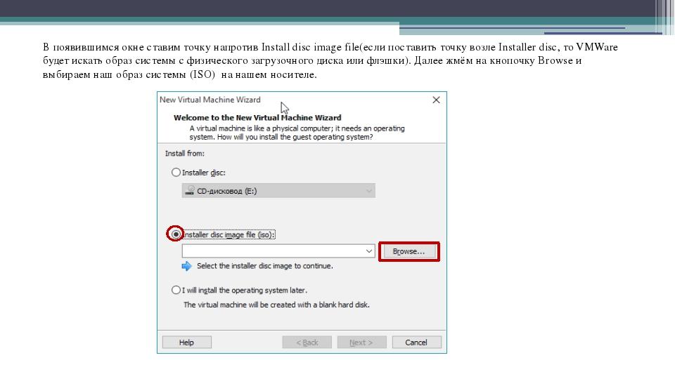 В появившимся окне ставим точку напротив Install disc image file(если постави...