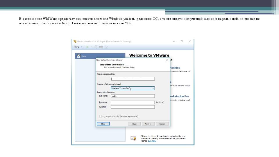 В данном окне WMWare предлагает нам ввести ключ для Windows указать редакцию...