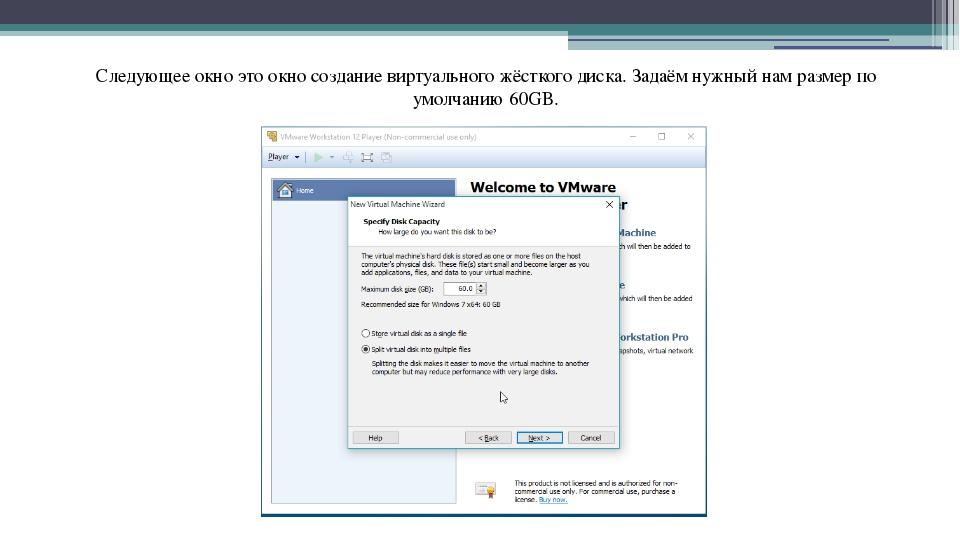 Следующее окно это окно создание виртуального жёсткого диска. Задаём нужный н...