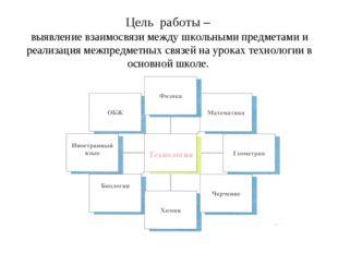 Цель работы – выявление взаимосвязи между школьными предметами и реализация м