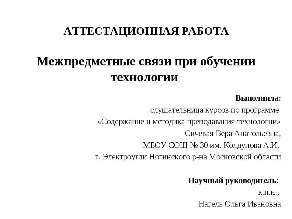 АТТЕСТАЦИОННАЯ РАБОТА  Межпредметные связи при обучении технологии  Выполн...