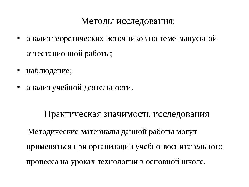 Методы исследования: анализ теоретических источников по теме выпускной аттес...