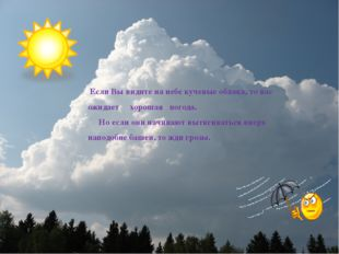 Если Вы видите на небе кучевые облака, то вас ожидает хорошая погода. Но есл