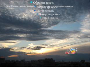 Если Солнце садится в облака – то нужно ожидать ухудшения погоды