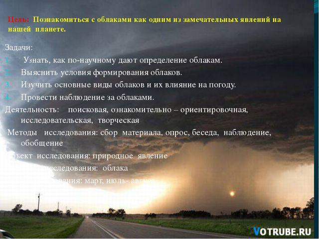 Задачи: Узнать, как по-научному дают определение облакам. Выяснить условия фо...