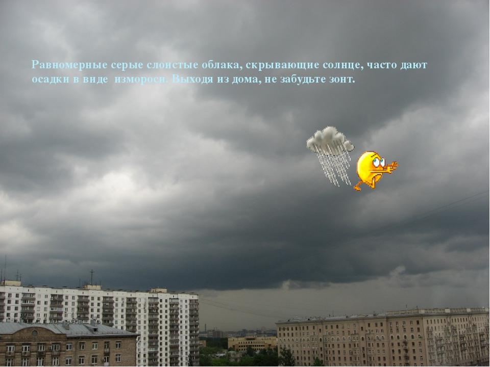 Равномерные серые слоистые облака, скрывающие солнце, часто дают осадки в ви...