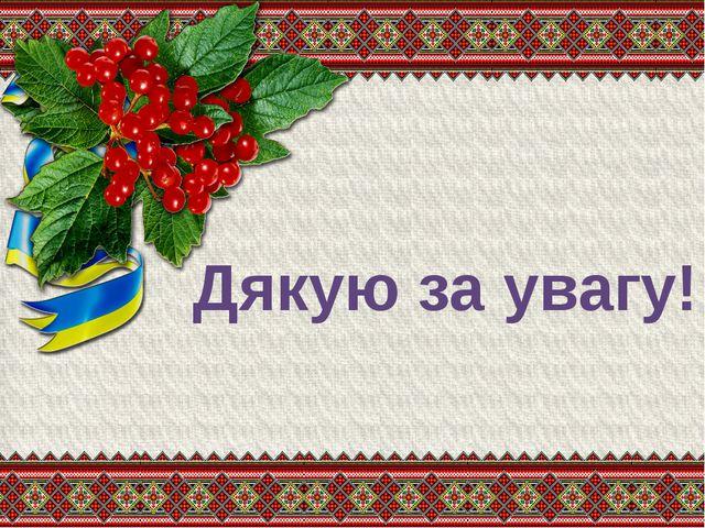 Дякую за увагу! Автор шаблону – Несенюк О.В., Житомирський міський колегіум В...