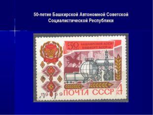 50-летие Башкирской Автономной Советской Социалистической Республики