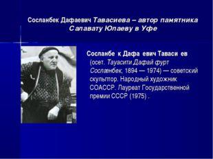 Сосланбек Дафаевич Тавасиева – автор памятника Салавату Юлаеву в Уфе Сосланбе