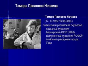 Тамара Павловна Нечаева Тамара Павловна Нечаева (17. 10.1922-16.08.2003.) Со