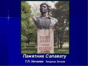 Памятник Салавату Т.П. Нечаева Палдиски. Эстония