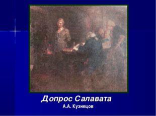 Допрос Салавата А.А. Кузнецов