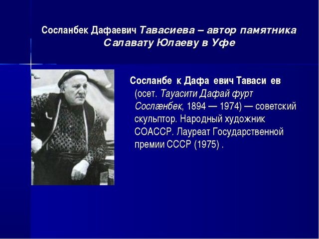 Сосланбек Дафаевич Тавасиева – автор памятника Салавату Юлаеву в Уфе Сосланбе...
