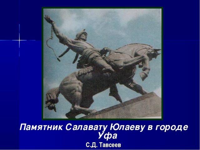 Памятник Салавату Юлаеву в городе Уфа С.Д. Тавсеев