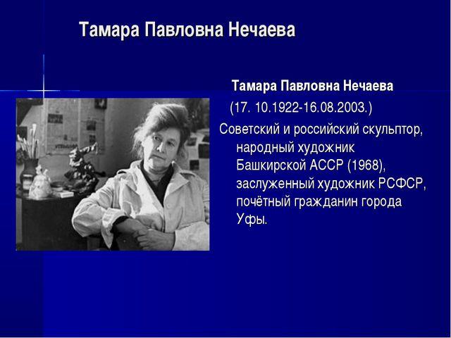 Тамара Павловна Нечаева Тамара Павловна Нечаева (17. 10.1922-16.08.2003.) Со...