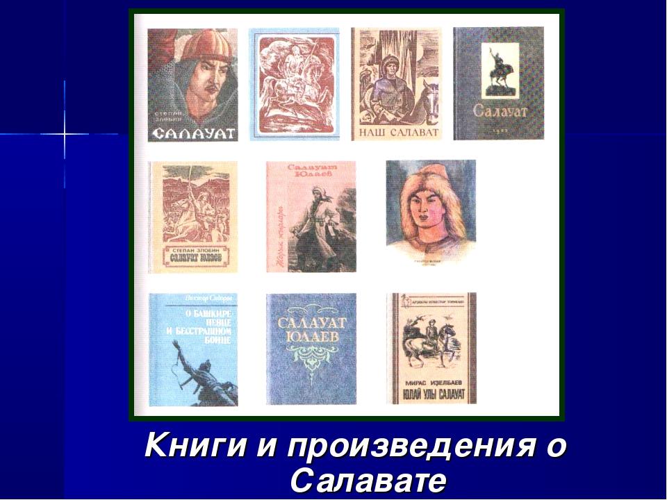 Книги и произведения о Салавате