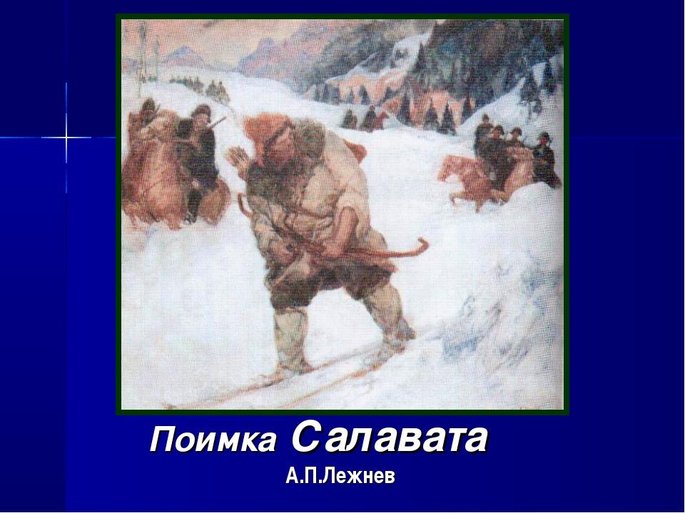 Поимка Салавата А.П.Лежнев