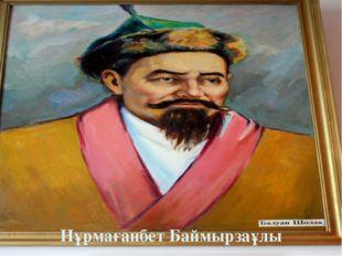 Нұрмағанбет Баймырзаұлы