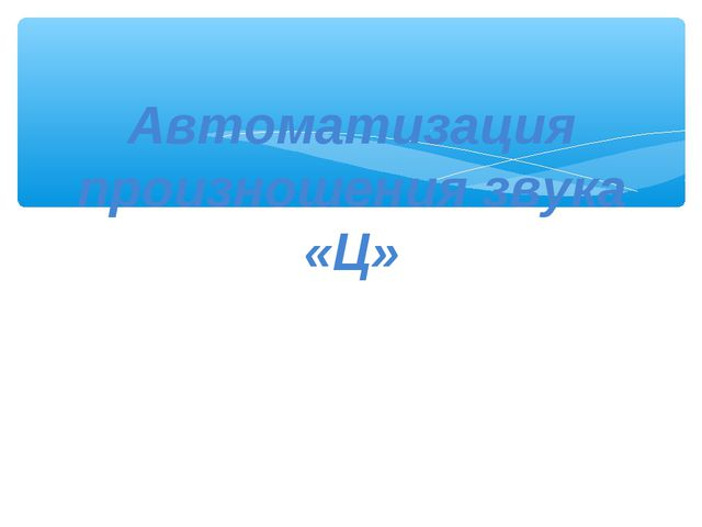 Автоматизация произношения звука «Ц»