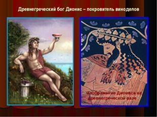 Древнегреческий бог Дионис – покровитель виноделов Изображение Диониса на дре