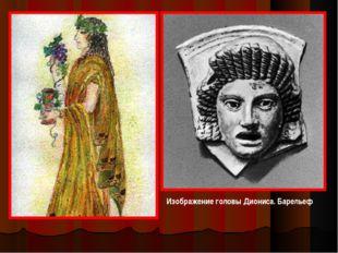 Изображение головы Диониса. Барельеф