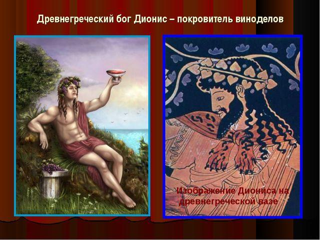 Древнегреческий бог Дионис – покровитель виноделов Изображение Диониса на дре...