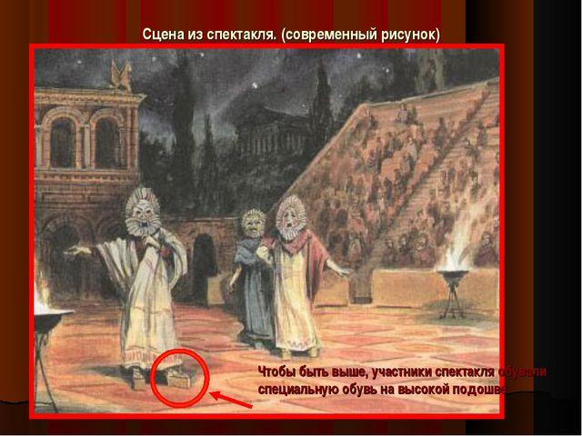 Сцена из спектакля. (современный рисунок) Чтобы быть выше, участники спектакл...