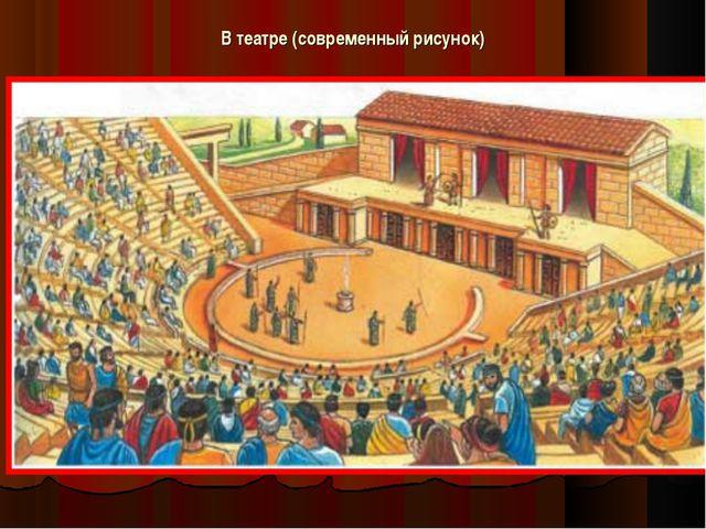 В театре (современный рисунок)